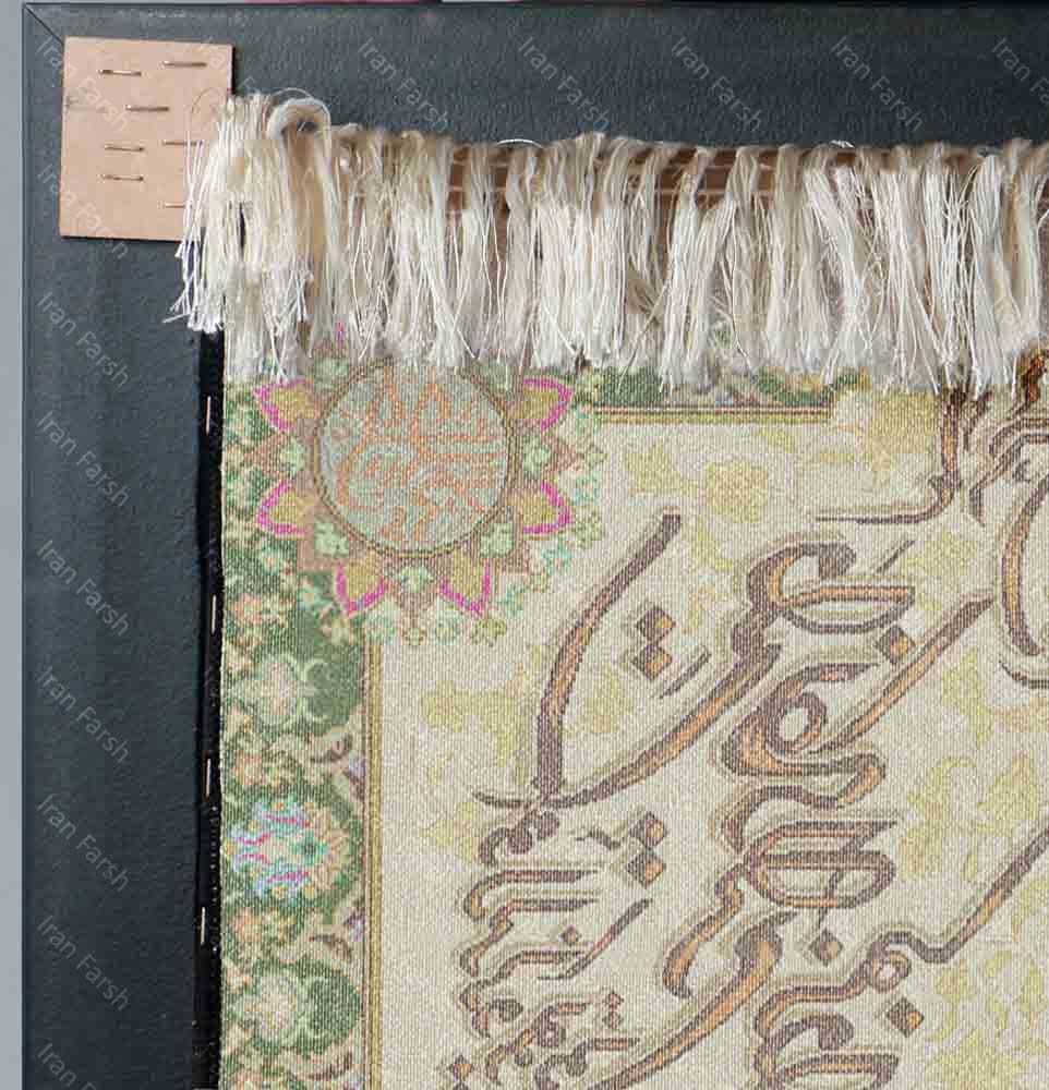 تابلو-فرش-ماشینی-ایران-فرش-و-ان-یکاد-چشم-شور-سبز