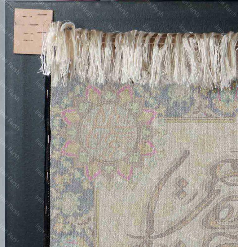تابلو-فرش-ماشینی-ایران-فرش-و-ان-یکاد-چشم-شور-سرمه ای